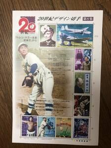 未使用 切手 20世紀デザイン切手 第8集 『ヘレン・ケラー女史初来日』