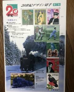 未使用 切手 20世紀デザイン切手 第7集 『大言海』から
