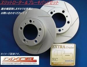 Prius ZVW30 ZVW35 rear slit rotor & brake pad set