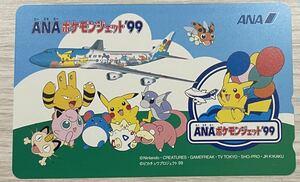 ANAポケモンジェット'99 テレカ ピカチュウ ポケットモンスター