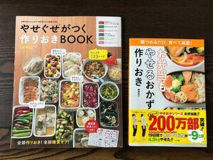 ダイエット 作りおき お弁当 やせるおかず作りおき 朝つめるだけ、食べて減量! 柳澤英子 レシピ