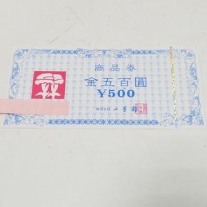 株式会社一号館 商品券500円分×1枚 ho-1