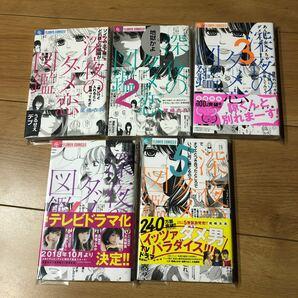 深夜のダメ恋図鑑 1〜5巻