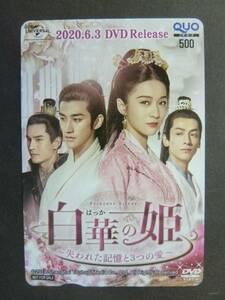 ◆送料無料◆ 「白華の姫」クオカード500円 【未使用】