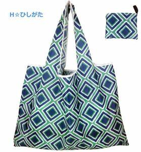 大容量 ショッピングバッグ トートバッグ ひしがた 折り畳み式 エコバッグ 便利 防水 コンパクト おしゃれ