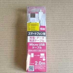 ◎ELECOM 極細Micro-USB(A-MicroB)ケーブル/2m/ホワイト ホワイト 2.0m MPA-AMBXLP20WH