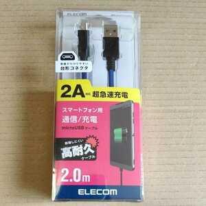 ◎ELECOM microUSBケーブル 高耐久 高出力2A対応 A-Micro-B 2.0m ブルー MPA-AMBS2U20BU