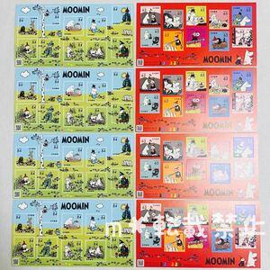 日本郵便 シール切手 84円 63円 各4シート グリーティング切手 シート ムーミン 未使用 コレクション 日本郵政公社