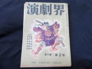 演劇界 歌舞伎 昭和22年4月