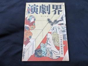 演劇界 歌舞伎 昭和22年5月