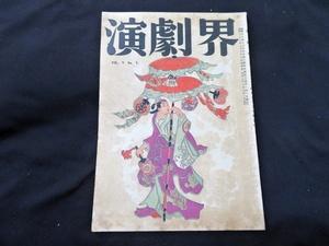 演劇界 歌舞伎 昭和22年8月
