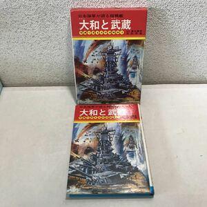 210608◎L03◎ 日本海軍が誇る超戦艦 大和と武蔵 写真で見る太平洋戦争5 1975年発行 秋田書店