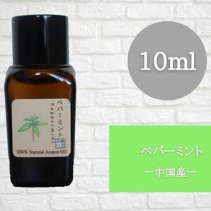 ペパーミント 10ml アロマ用精油 エッセンシャルオイル