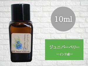 ジュニパーベリー   1〜アロマ用精油 エッセンシャルオイル