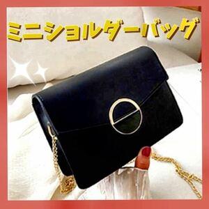 ミニショルダー バッグ 黒 ミニバック チェーン スクエア  韓国 レザー チェーン ブラック デート 夏