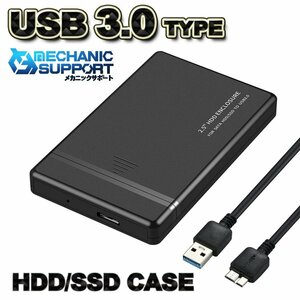 【USB 3.0 接続】 2.5インチ HDD/SSD/SATAディスクケース
