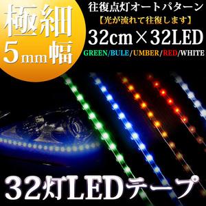 【 レッド 】 5mm幅 光が流れる 32 LED テープ 32cm ナイトライダー FJ0943-red