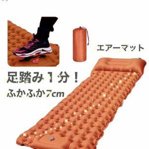 簡単足踏み 高品質 エアーマット オレンジ 防水 連結 車中泊 キャンプ 7cm エアーベッド 収納袋 キャンプマット 折畳み