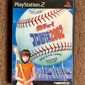 PS2 熱チュー!プロ野球2002 プレイステーション2 ソフト 【箱説有・ 簡易清掃済・ 動作確認済】