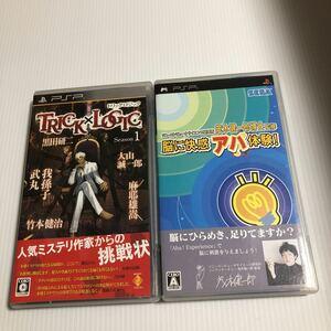 送料無料 PSP トリックロジック+脳に快感アハ体験! 2本セット 中古