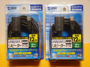 ★送料無料 未使用品 2個セット サンワサプライ 12m延長USB2.0アクティブリピーターケーブル Aオス-Aメス KB-USB-R212