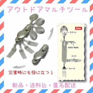 アウトドア マルチツール ( スプーン フォーク 缶切り 栓抜き ナイフ )多機能ツール