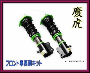 ★Kei Zone 慶虎 フロント用車高調 アクティートラック HA9 4WD