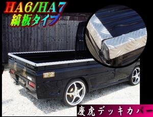 ■Kei Zone 慶虎 デッキカバーアルミ縞板タイプ アクティートラック HA7 4WD