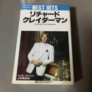 リチャード・クレイダーマン BEST HITS 国内盤カセットテープ【シュリンク残】