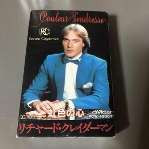 リチャード・クレイダーマン 虹色の心 国内盤カセットテープ