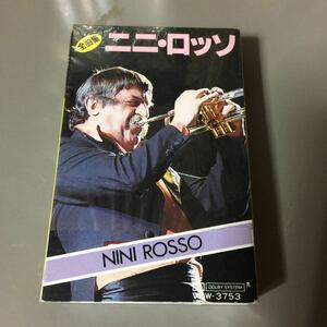 ニニ・ロッソ 全曲集 国内盤カセットテープ【シュリンク残】
