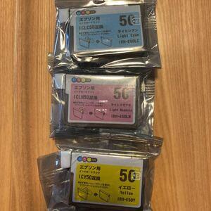 未使用品 エプソン EPSON互換性インクカートリッジ ICLC50 E50LCライトシアン×1個、E50LMライトマゼンタ×1個、E50イエロー×1個