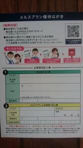 メニコン株主優待 メニコンメルスプラン入会者2週間以内 JCBギフトカード5000円分 2022年6月末まで