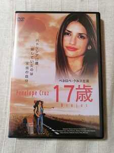 【セル版】「17歳('96スペイン)」DVD