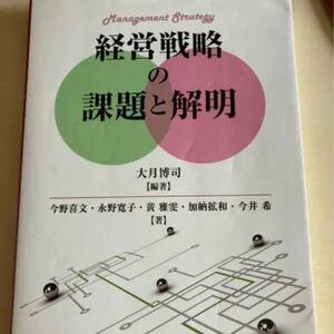 「経営戦略の課題と解明」