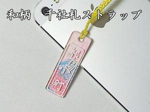 和柄千社札ストラップ(1) ネームストラップ 自由に文字を入れます