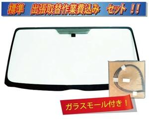(出張作業セット)(ボカシ無し) シビリアンバス標準/ロングボディ/ジャーニー W41 フロントガラスB7020-sagyo