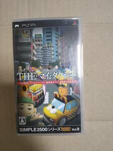 PSP SIMPLE2500シリーズ Portable! Vol.9 THE マイ・タクシー 即決 送料込み
