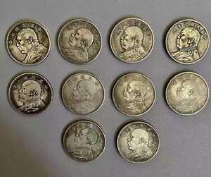 中華民国硬貨 中国硬貨 中華民国元年~十年造壹圓 x10枚