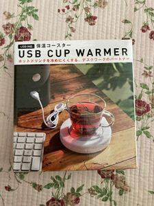 USB対応 保温コースター カップウォーマー