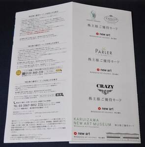 【最新】 ニューアート 株主優待券 NEW ART 銀座ダイヤモンドシライシ・エクセルコ15%~20%OFF ゴルフ用品 2022年3月31日まで