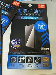 iPhone12 iPhone 12 Pro 12Pro 用 ブルーライトカット 日本製ガラス 強化ガラスフィルム 液晶保護フィルムガラスフィルム ブルーライト