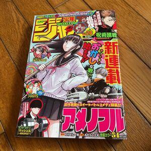 ☆週刊少年ジャンプ 2021年5月3日号 No.20 呪術廻戦☆