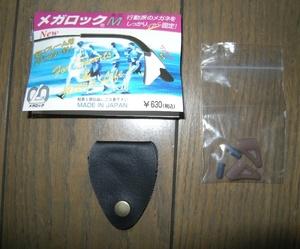 メガロックM メガネ固定  細いフレーム用 アジャスター付 携帯便利なホルダー付 MADE IN JAPAN