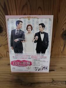 百年の花嫁 韓国未放送シーン追加特別版 DVD-BOX2