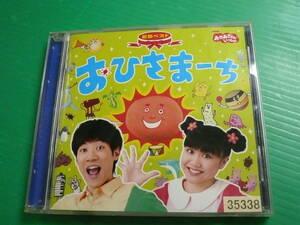 【CD】NHK おかあさんといっしょ 最新ベスト 『おひさまーち』 横山だいすけ/三谷たくみ 帯付き