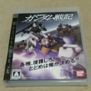 機動戦士ガンダム戦記 PS3 ゲームソフト