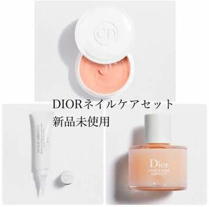 Dior ネイルケアセット