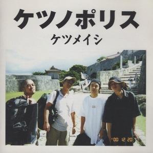 ケツメイシ / ケツノポリス / 2000.12.20 / 1stアルバム / TFCC-88169