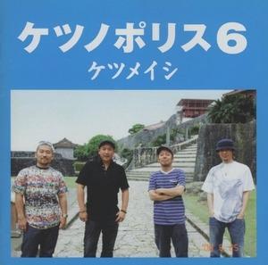 ケツメイシ / ケツノポリス6 / 2008.06.25 / 6thアルバム / TFCC-86263